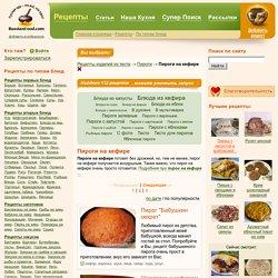 Пироги на кефире, рецепты с фото на RussianFood.com: 132 рецепта пирогов на кефире