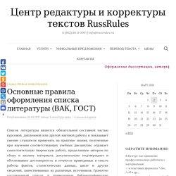 Основные правила оформления списка литературы (ВАК, ГОСТ)