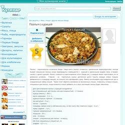 Паэлья с курицей (рецепт с фото)