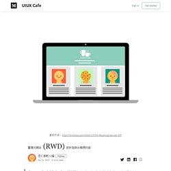 響應式網站 (RWD) 設計指南&精選收錄 - UIUX Cafe - Medium