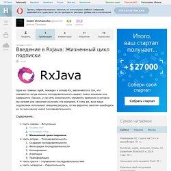 Введение в RxJava: Жизненный цикл подписки / Хабрахабр
