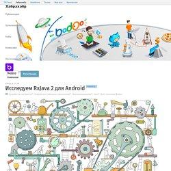 Исследуем RxJava 2 для Android / Блог компании Badoo