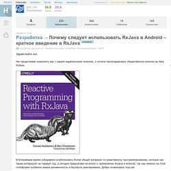 Почему следует использовать RxJava в Android – краткое введение в RxJava