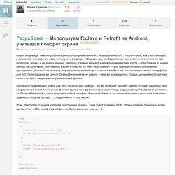 Используем RxJava и Retrofit на Android, учитывая поворот экрана
