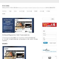 S5 Maxed Mag Joomla 1.5&1.7 新闻杂志模板[力荐]