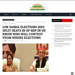 Lok Sabha Elections 2019: Split seats in SP-BSP in UP, know who will contest from where elections -
