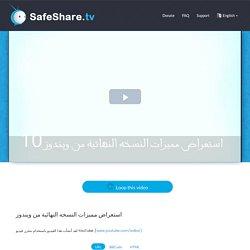 استعراض مميزات النسخه النهائية من ويندوز - SafeShare.TV