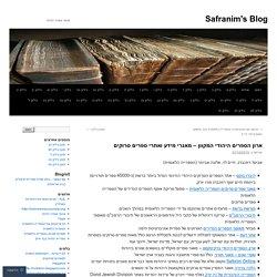 ארון הספרים היהודי המקוון – מאגרי מידע ואתרי ספרים סרוקים