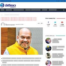 బీజేపీ విజయం వెనుక అమిత్ షా - Sakalam