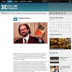 Σαλμάν Ρούσντι (Salman Rushdie)