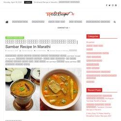 Sambar Recipe In Marathi