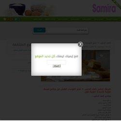 Samira TV - كعك الحليب + مخبز التوست الهش