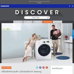 เครื่องซักผ้าถนอมผ้า นวัตกรรมใหม่จาก Samsung