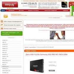 512Gb Samsung 850 PRO MZ-7KE512BW - купить диск ssd Самсунг,samsyng,сомсунг,сомсунк,sumsung,symsung, по лучшей цене в Плеер.ру.