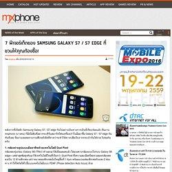 7 ฟีเจอร์เด็ดของ Samsung Galaxy S7 / S7 edge ที่ชวนให้คุณต้องซื้อ! - Article - mxphone.net