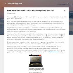 Γιατί πρέπει να προσλάβετε το Samsung Galaxy Buds Live