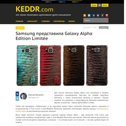 Samsung представила Galaxy Alpha Edition Limitée