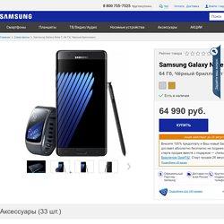 Samsung Galaxy Note 7, 64 Гб, Чёрный бриллиант