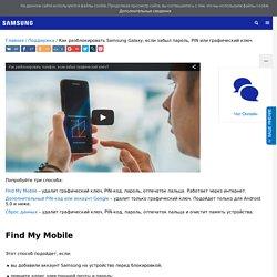 Как разблокировать Samsung Galaxy, если забыт графический ключ, пин или пароль