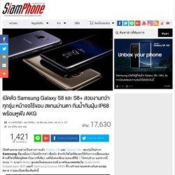 เปิดตัวออกมาอย่างเป็นทางการแล้ว Galaxy S8 และ Galaxy S8+ กับหน้าจอไร้ขอบ