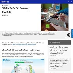 วิธีเลือกซื้อมือถือ Samsung GALAXY – Samsung Thailand