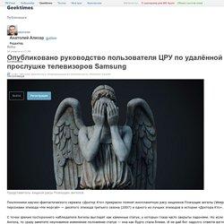 Опубликовано руководство пользователя ЦРУ по удалённой прослушке телевизоров Samsung / Geektimes