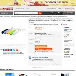 портативный мобильный банк мощности универсальный usb внешние резервная батарея для samsung и apple iphone mp3 18650 коробка без батареи, принадлежащий категории Резервное питание и относящийся к Электроника на сайте AliExpress.com