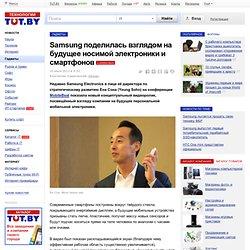 Samsung поделилась взглядом на будущее носимой электроники и смартфонов