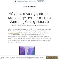 Λόγοι για να αγοράσετε και να μην αγοράσετε το Samsung Galaxy Note 20 – Plaisio Computers