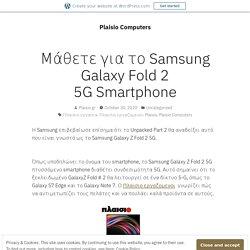 Μάθετε για το Samsung Galaxy Fold 2 5G Smartphone – Plaisio Computers