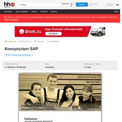 Вакансия Консультант SAP в Челябинске, работа в Строительный Двор