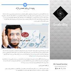 پدیده ای بنام احمدی نژاد