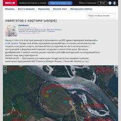 SAS Android (GPS навигатор с картами Google)