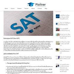 เรียน SAT ที่ไหนดีรับคะแนนสูง เรียนติว SAT ที่ไหนดี ต้องเรียนที่ The Planner Education