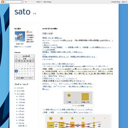 sato メモ: 対数に比例