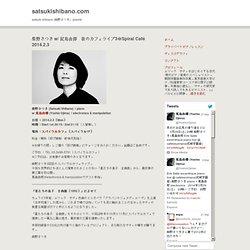 w/ 尾島由郎 夜のカフェライブ3@Spiral Café 2014.2.3