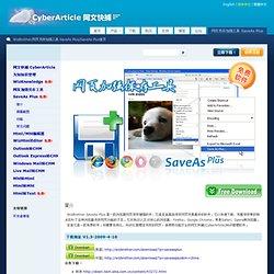 网页另存加强工具 SaveAs Plus