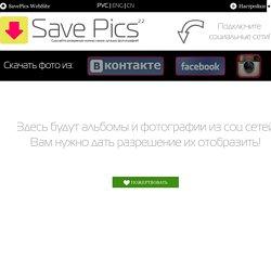 Сохранить фото Сделай резервную копию своих фотографий SavePics