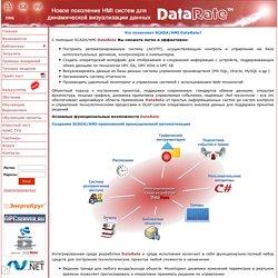 SCADA/HMI DataRate – новые возможности по созданию HMI-приложений