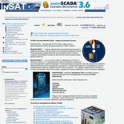 SCADA система MasterSCADA. Скачать SCADA бесплатно