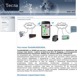 Андроид Мульти SCADA - TeslaMultiSCADA - Продукты - Тесла