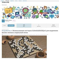 Использование паттерна SchedulableObject для выделения бизнес-логики в отдельный поток / Блог компании Mail.Ru Group