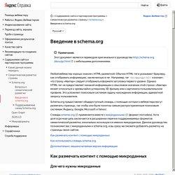 Введение в schema.org - Вебмастер. Справка