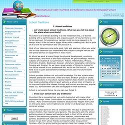 Личный сайт Кузнецовой О.Н. - School Traditions