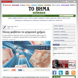 Ποιος φοβάται το ψηφιακό χρήμα; - science