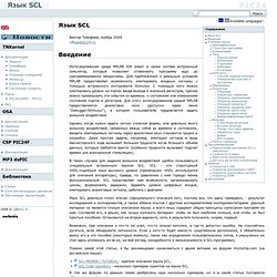Язык SCL [PIC24]