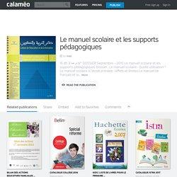 Le manuel scolaire et les supports pédagogiques