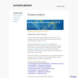 scratch-planet