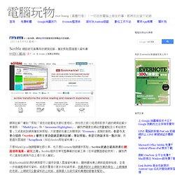 Scrible 網路研究員專用的網頁註解、筆記剪貼雲端個人資料庫