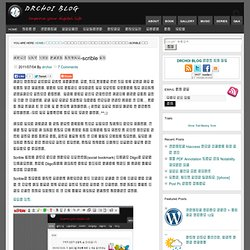 웹페이지 정보를 제대로 활용하고 공부해보자-scrible 베타